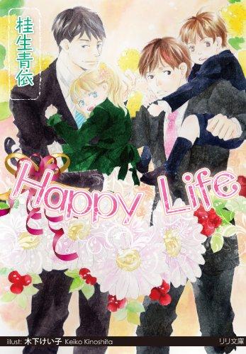Happy Life (リリ文庫)