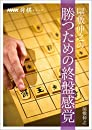 屋敷伸之の勝つための終盤感覚 NHK将棋シリーズ