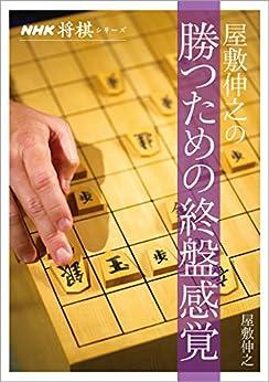 [屋敷 伸之]の屋敷伸之の勝つための終盤感覚 NHK将棋シリーズ