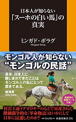日本人が知らない「スーホの白い馬」の真実 (扶桑社新書)
