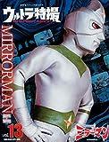 ウルトラ特撮 PERFECT MOOK vol.13ミラーマン (講談社シリーズMOOK)