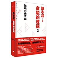 Financial Logic 2: The Road to Freedom(Chinese Edition)
