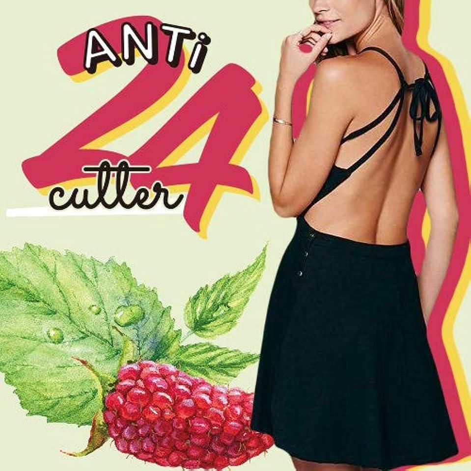 セットする中傷固体Anti 24 Cutter(アンチトゥエンティフォーカッター) ダイエット ダイエットサプリ