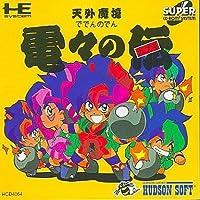 PCエンジン 天外魔境 電々の伝 カブキ伝 (SUPER CD・ROM ROM システム)【非売品ディスク】