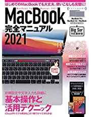 MacBook完全マニュアル2021(Big Sur対応/M1モデルをはじめ全機種対応最新版)