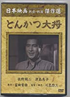 とんかつ大将 [DVD]