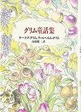 グリム童話集 (世界の名作全集 (11))