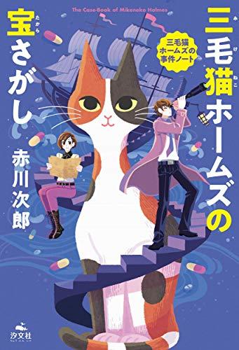 三毛猫ホームズの宝さがし (赤川次郎 三毛猫ホームズの事件ノート)