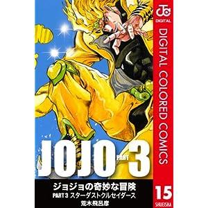 """ジョジョの奇妙な冒険 第3部 カラー版 15 (ジャンプコミックスDIGITAL)"""""""