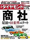週刊ダイヤモンド 2020年 5/16号