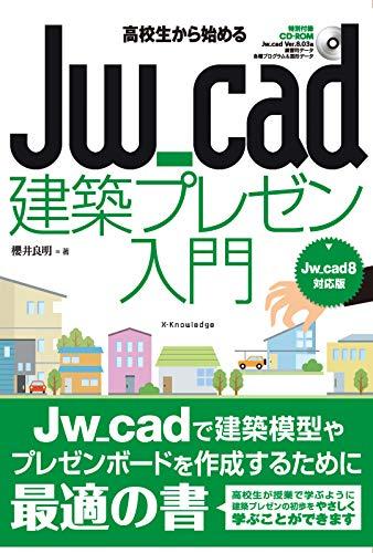 高校生から始めるJw_cad建築プレゼン入門[Jw_cad8対応版]