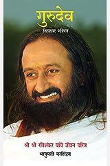Gurudeva (Marathi) (Marathi Edition) Kindle Edition