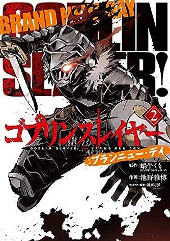 ゴブリンスレイヤー:ブランニュー・デイ(2)(完) (ビッグガンガンコミックス)