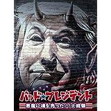 バッド・プレジデント 悪魔に魂を売った??大統領(字幕版)