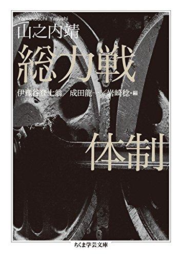 総力戦体制 (ちくま学芸文庫)の詳細を見る