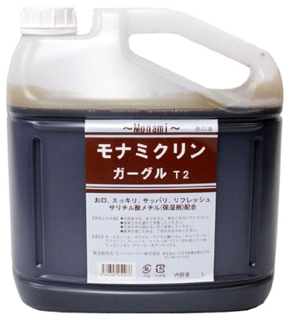不十分最大バーゲン【業務用】モナミ クリンガーグルT2 5リットル サリチル酸メチル配合