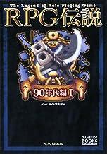 RPG伝説 (90年代編I) (ゲームサイドブックス)