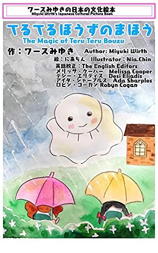 The Magic of Teru Teru Bouzu: Miyuki Wirth't Japanese Cultural Picture Book (English Edition)