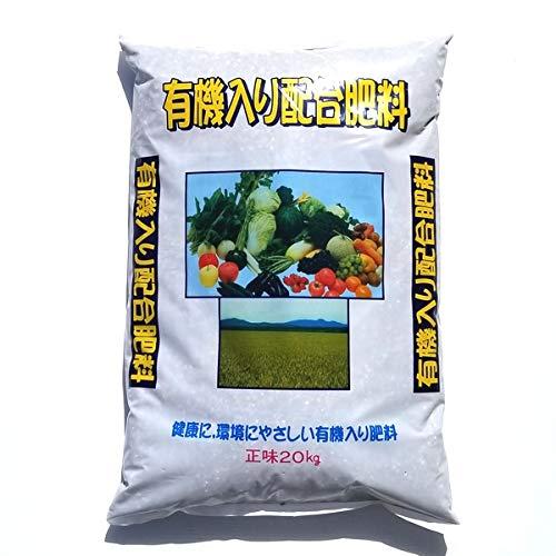 水稲・畑作・花卉など、いろいろ使えるオールマイティー化成肥料 「有機入り配合肥料(20kg)」