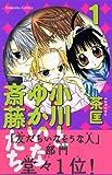 小川とゆかいな斎藤たち(1) (講談社コミックスなかよし)