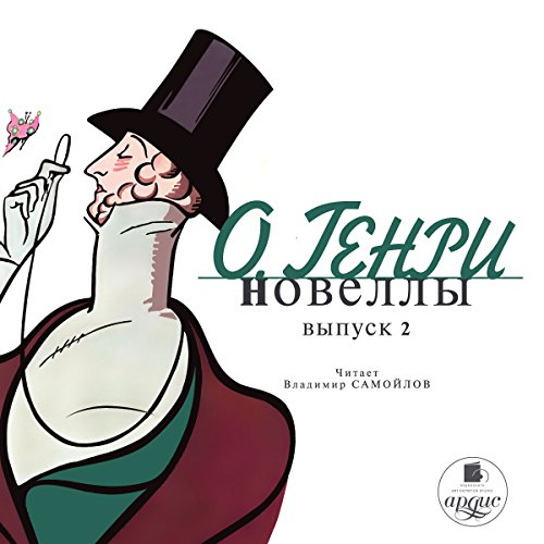 Novellyi. Vyipusk 2 audiobook cover art