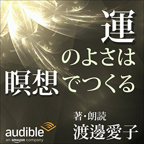 運のよさは「瞑想」でつくる [著者朗読版] | 渡邊 愛子