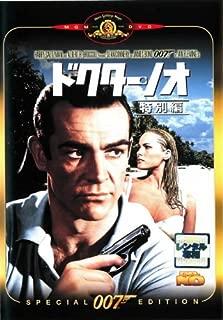 007 ドクターノオ 特別編【字幕版】 [レンタル落ち]