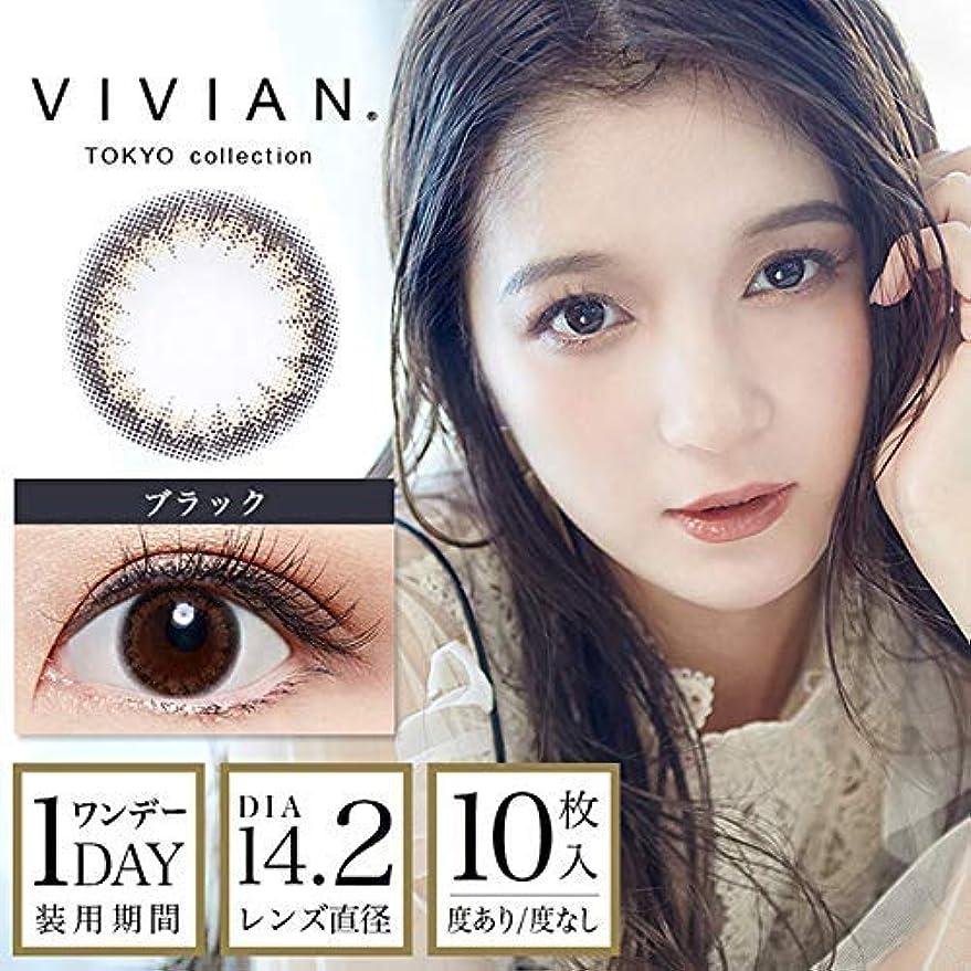 のためにネズミ億ヴィヴィアン ワンデー VIVIAN TOKYO collection 1day 【1箱10枚入】 14.2mm カラコン 【ブラック/-4.50 】