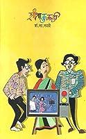 Shantakukadi (Marathi)