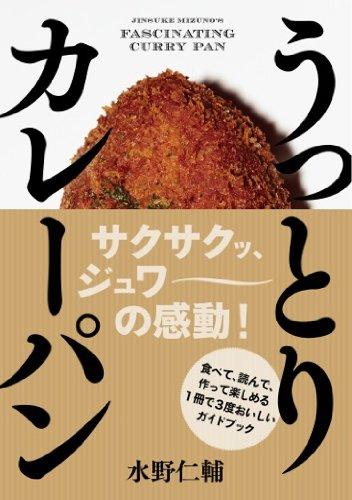 うっとりカレーパン (SPACE SHOWER BOOKs) - 水野仁輔