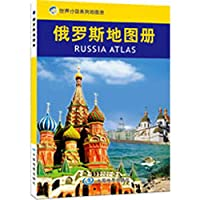 World map of the country guessing: Atlas of Russia(Chinese Edition)