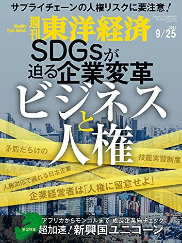 週刊東洋経済 2021年09月25日号