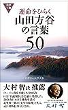 運命をひらく山田方谷の言葉50 (活学新書)