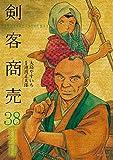 剣客商売 38巻