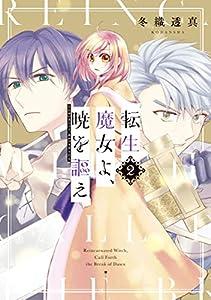転生魔女よ、暁を謳え(2) (パルシィコミックス)