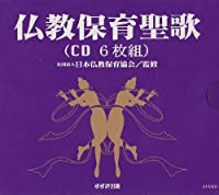 CD仏教保育聖歌(全6巻) (CDブック)