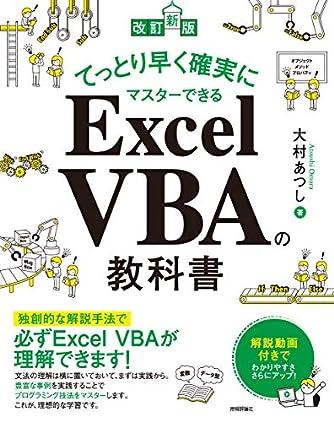 [改訂新版]てっとり早く確実にマスターできる Excel VBAの教科書