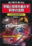宇宙と地球を動かす科学の法則