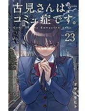 古見さんは、コミュ症です。(23) (少年サンデーコミックス)