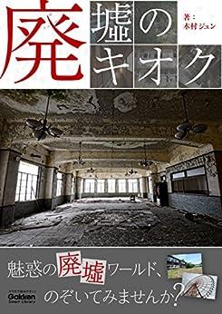 [木村ジュン]の廃墟のキオク 学研スマートライブラリ