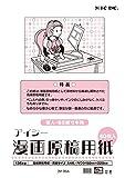 マンガ原稿用紙 IMー35A A4 3冊 (直送品)