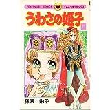 うわさの姫子 21 (てんとう虫コミックス)