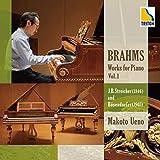 ブラームス ピアノ作品集Vol.1 上野真 シュトライヒャーとベーゼンドルファーを弾く