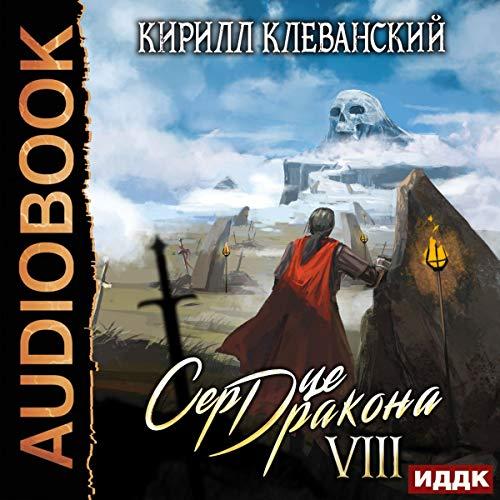 Сердце Дракона. Книга 8 [Heart of Dragon, Book 8] cover art
