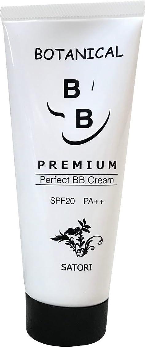 タワー花瓶いらいらさせるSATORI BOTANICAL BB クリーム PREMIUM 50g (サトリ ボタニカルBBクリーム) (3本)