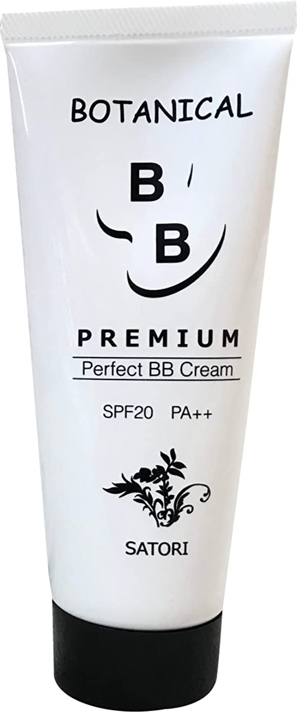 債務肺炎シールSATORI BOTANICAL BB クリーム PREMIUM 50g (サトリ ボタニカルBBクリーム) (1本)