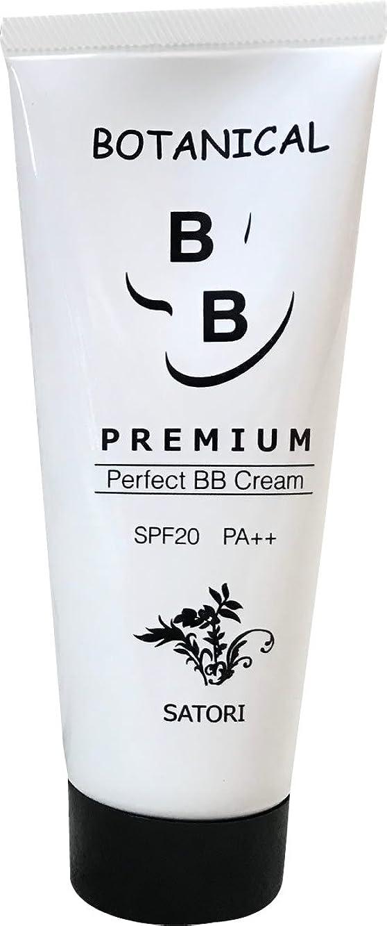 怖がって死ぬリルファブリックSATORI BOTANICAL BB クリーム PREMIUM 50g (サトリ ボタニカルBBクリーム) (3本)