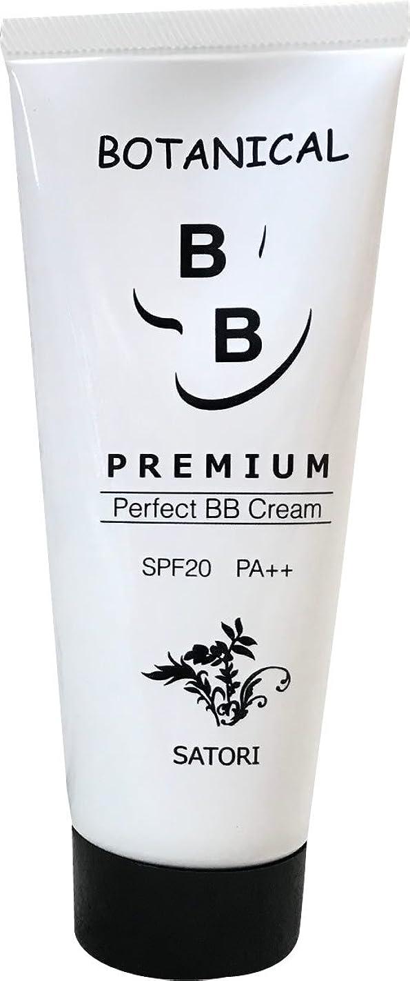 ピニオン突然のもしSATORI BOTANICAL BB クリーム PREMIUM 50g (サトリ ボタニカルBBクリーム) (1本)