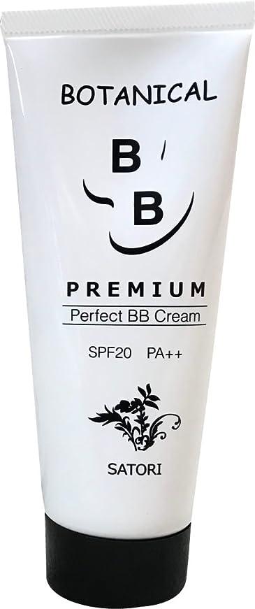 レンディション変なやさしいSATORI BOTANICAL BB クリーム PREMIUM 50g (サトリ ボタニカルBBクリーム) (1本)