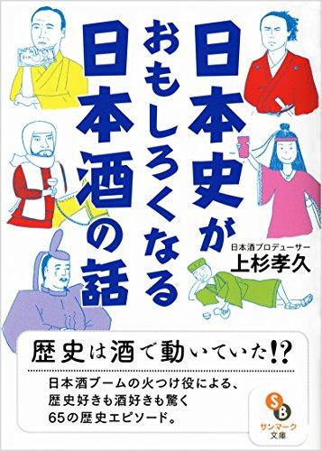 日本史がおもしろくなる日本酒の話 (サンマーク文庫)